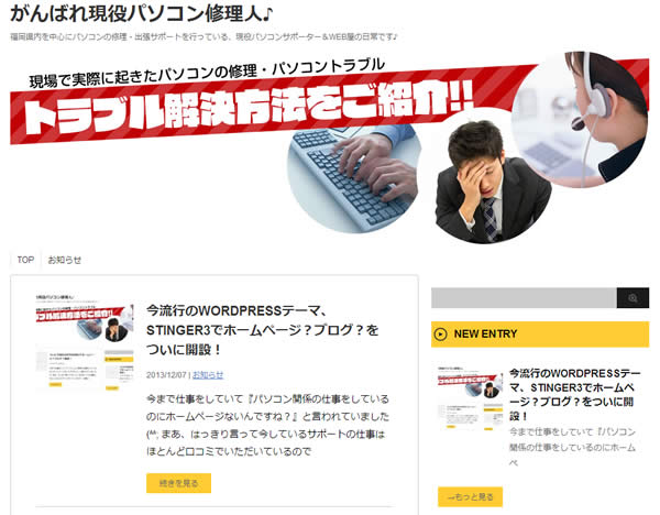 今流行のWORDPRESSテーマ、Stinger3でホームページ?ブログ?をついに開設!