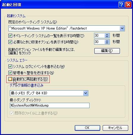 jidou_reboot_menu