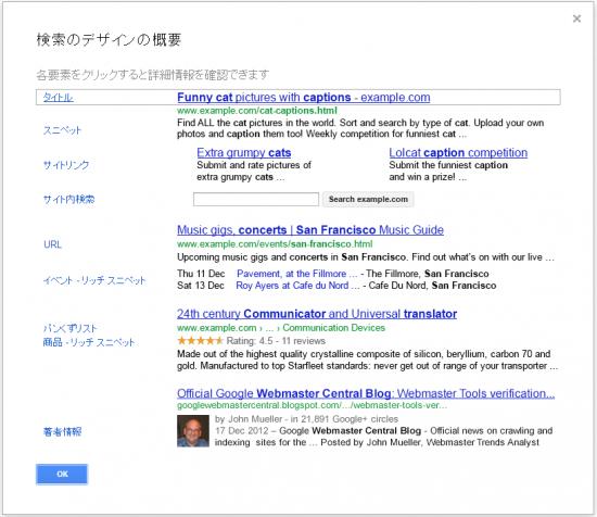google_webmaster-tool_03