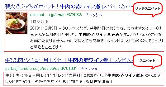 google_webmaster-tool_04