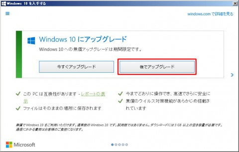 windows10_update_01