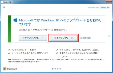 windows10_update_02