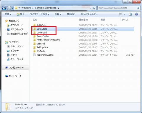 windows_update_trouble_03