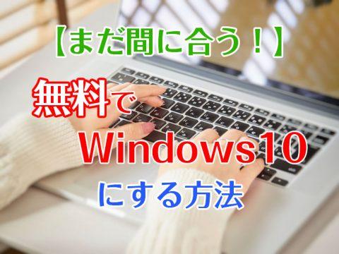 無料でWindows10にアップグレードする方法